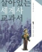 살아있는 세계사 교과서. 1