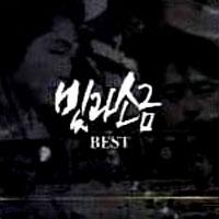 빛과 소금 베스트 ( Forever Best ) [개봉 / 미사용]