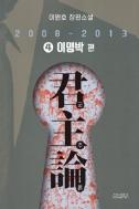 군주론. 1: 김영삼 편(1993-1998) 전4권완결