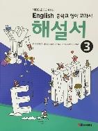 2020년☆MIDDLE SCHOOL ENGLISH 중학교 영어 교과서 해설서 3 (YBM / 송미정 외/ 2020년)