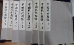 중국판각도록 中國版刻圖錄 (增訂本 全八冊 선장본) ISBN: 7501000018  /사진의 제품   /상현서림 /☞ 서고위치: RX +1  *[구매하시면 품절로 표기됩니다]