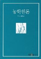 농학원론 2012년 초판 3쇄 워크북포함