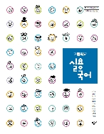 [2015개정] 고등학교 실용 국어