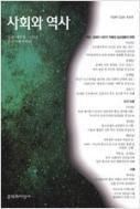 사회와 역사 통권 제82집 - 2009년 여름