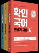 2019 확인국어 개념완성 - 전3권