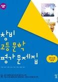 창비 고등 문학 평가문제집 최원식외 (2019)