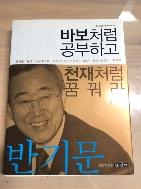 바보처럼 공부하고 천재처럼 꿈꿔라 시즌. 2