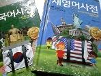 새영어사전 + 새국어사전 /(두권/예림북스)