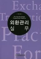 외환관리 실무 /(제13판/이유춘/한국금융연수원)