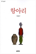 항아리 -  '연인'의 저자 시인 정호승의 어른을 위한 동화 1판16쇄