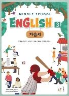 능률 자습서 중학 영어 3 / MIDDLE SCHOOL ENGLISH 3 (양현권) (2015 개정 교육과정)