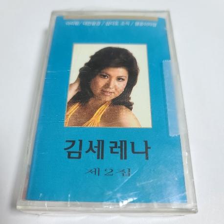 (미개봉Tape) 김세레나 2집 - 아리랑