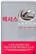 렉서스 - 세계를 삼킨 거대한 신화 1판 3쇄