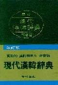 동아 現代 漢韓辭典