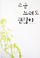 조금 느려도 괜찮아 - 서울 정문 초등학교의 특수 교사와 아이들이 나눈 알콩달콩한 사랑 이야기 1판3쇄