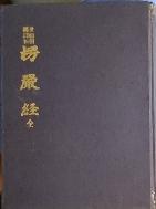 세조조국역판 능엄경(10권 1책합본)국역영인본