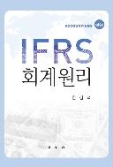 IFRS 회계원리 - 제6판