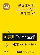 에듀윌 국민건강보험공단 NCS 직업기초능력평가