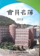 2013 동아고등학교 會員名簿