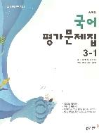 동아출판 중학교 국어 3-1 평가문제집 이은영외 15개정 2020