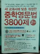 중학영문법 3800제 2학년 4차 개정판 (2014)