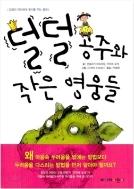 덜덜 공주와 작은 영웅들 - 겁쟁이 아이에게 용기를 주는 동화 초판1쇄