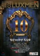 매일경제 럭스맨 2020년-10월호 vol 121 창간10주년특집호 (LUXMEN) (신247-6)