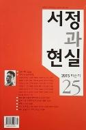 서정과 현실 2015 하반기 통권 25호