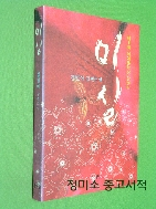 미실(제1회 세계문학상 당선작)  //ㅊ11