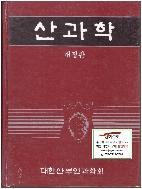 산과학 (대한산부인과학회, 1991년 개정판) [양장]