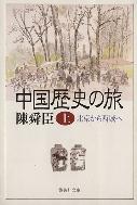 中國歷史の旅 上 /문고본 일본서적  ☞ 서고위치: RW 3  *[구매하시면 품절로 표기 됩니다]