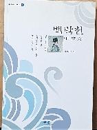 백락천 -한시집-2006년 다듬판-