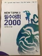 NEW TOPIK2 필수어휘 2000
