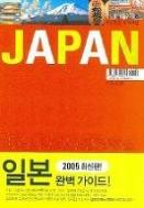 자신만만 세계여행 일본