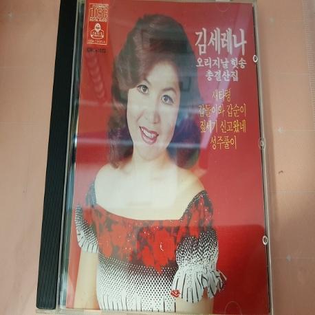 김세레나 - 오리지날 힛송 총결산집