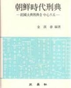 조선시대형전 - 경국대전형전을 중심으로 (1990 초판)