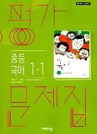 비상교육 평가문제집 중등 국어 1-1 (김진수) / 2015 개정 교육과정