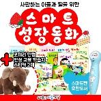 아들과딸-스마트성장동화(전20권)/미개봉상품/성장동화/스마트발달동화/유아성장동화