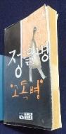 고독병   (초판)  [상현서림]  /사진의 제품 ☞ 서고위치:MA 4* [구매하시면 품절로 표기됩니다]