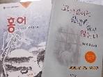 고기잡이는 갈대를 꺾지 않는다 + 홍어 /(김주영/하단참조)