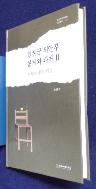 일본군 '위안부' 문제와 과제. 2 / 사진의 제품   / 상현서림  / :☞ 서고위치:KN 5  *  [구매하시면 품절로 표기됩니다]