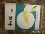 광주공업고등학교 / 동맥 제17호 1969년.1월 -꼭 설명란참조