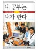 내 공부는 내가 한다 - 한국의 이튼 스쿨 민족사관고 아이들의 이야기 2쇄