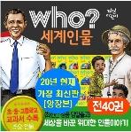 [다산어린이] Who? 세계 인물 시리즈 (전40권)