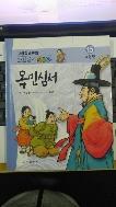 교양학습만화 조선왕조 500년 15 목민심서