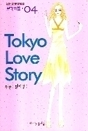 도쿄 러브스토리 (Tokyo Love Story) 1-3 (완) + 번외편 세트 : 총4권