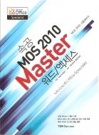 속공 MOS2010 MASTER 워드/엑세스