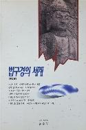 법구경의 세계 초판(1995년)