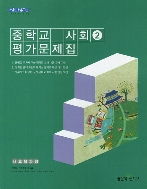 좋은책신사고 중학 사회2 평가문제집 김창환