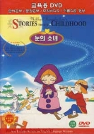 애니메이션 DVD 눈의 소녀 STORIES FROM MY CHILD HOOD (838-2)